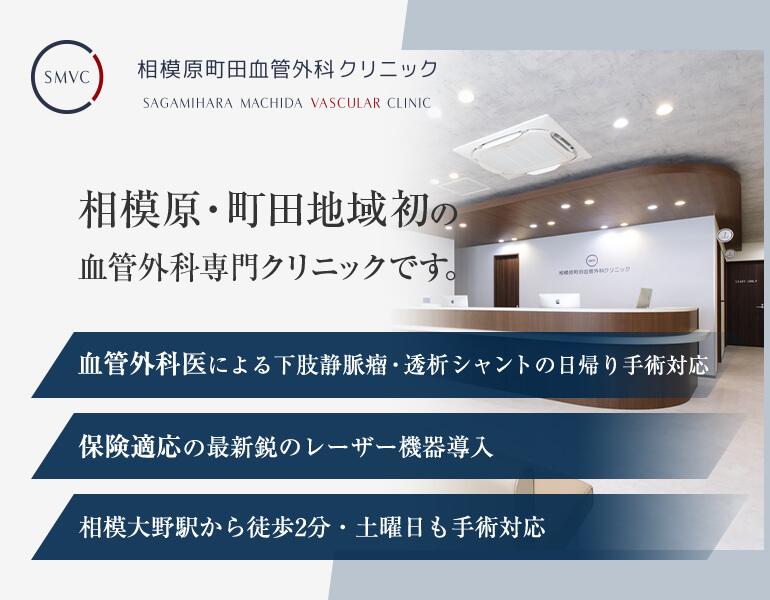 相模原・町田地域初の血管外科専門クリニックです。