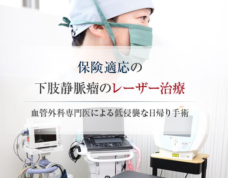 保険適応の下肢静脈瘤のレーザー治療